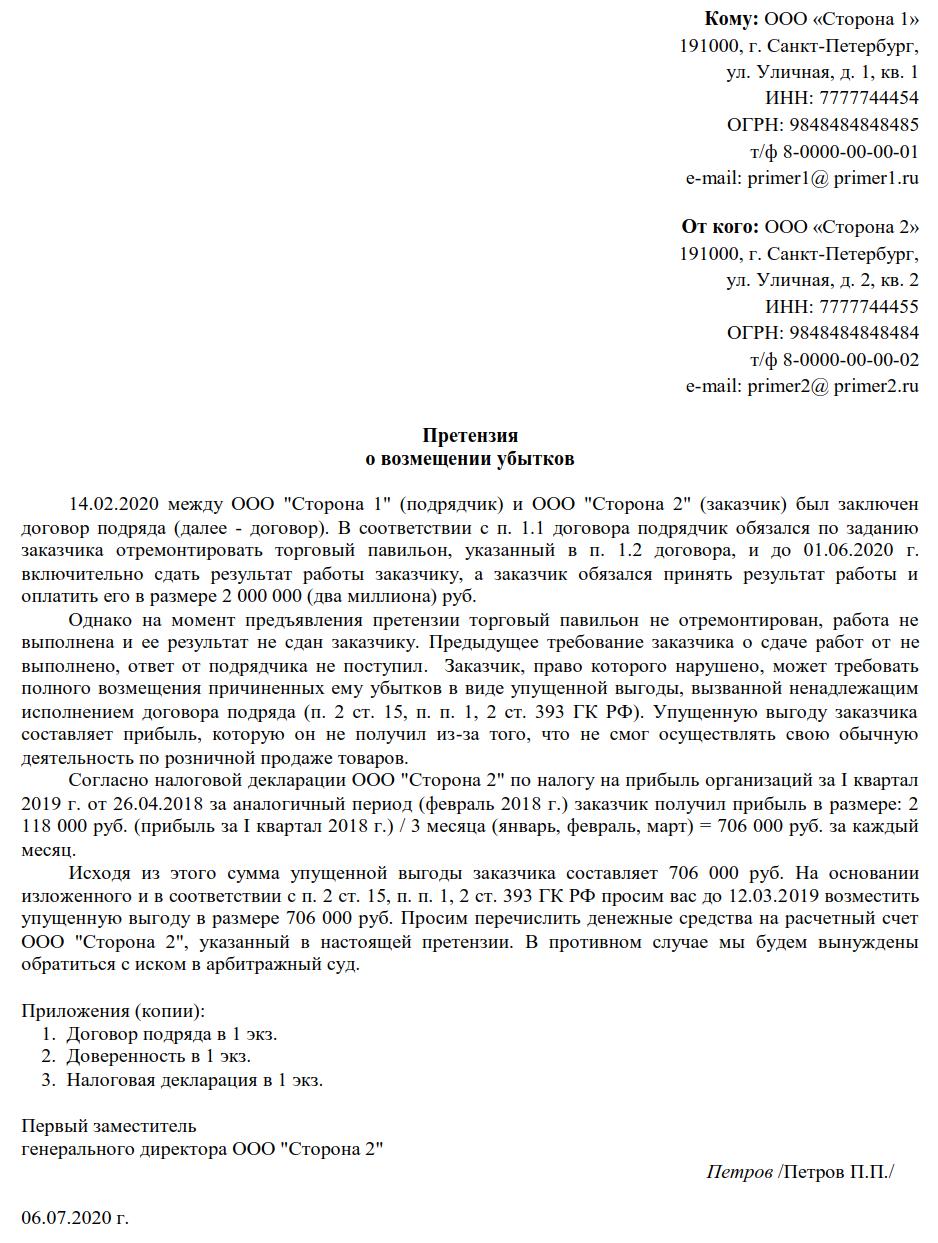 /fls/96303/obrazets-pretenzii-o-vozmeshchenii-ubytkov-zapolnen-13-1.png