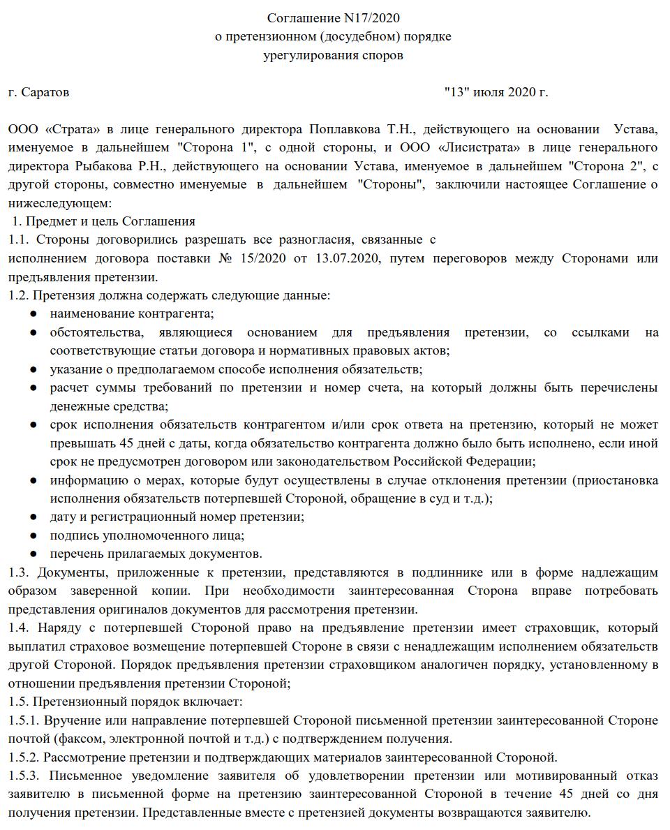 /fls/96340/soglasheniye-o-pretenzionnom-poryadke-131.png