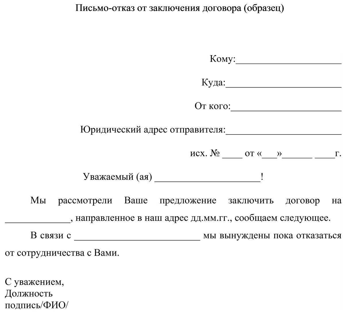 Образец письма-отказа от заключения договора