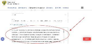 Текст обращения в прокуратуру через сайт