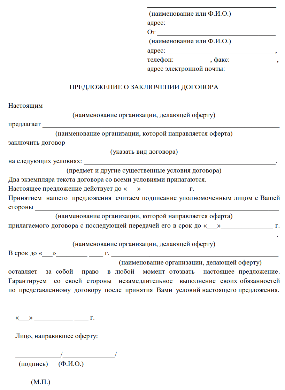 /fls/96917/oferta-kartinkoy13-1.png