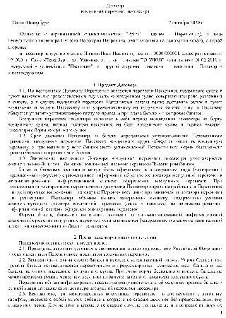 Пример публичного договора