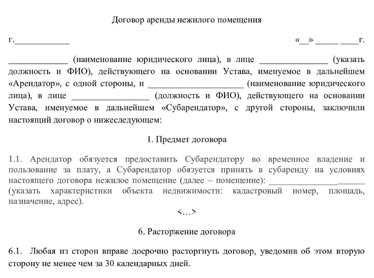 /fls/96975/1prostoy-dogovor-subarendy-nezhilogo-pomeshcheniya.jpg