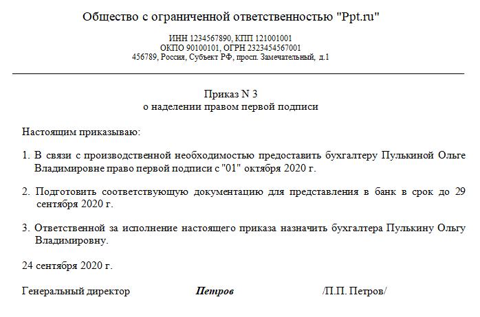 Образец приказа о наделении правом первой подписи