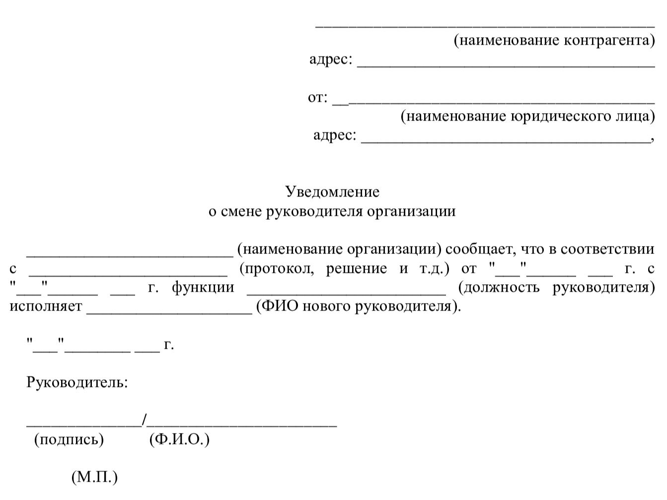 /fls/98450/obrazets-informatsionnogo-pisma-o-smene-direktora-blank.png