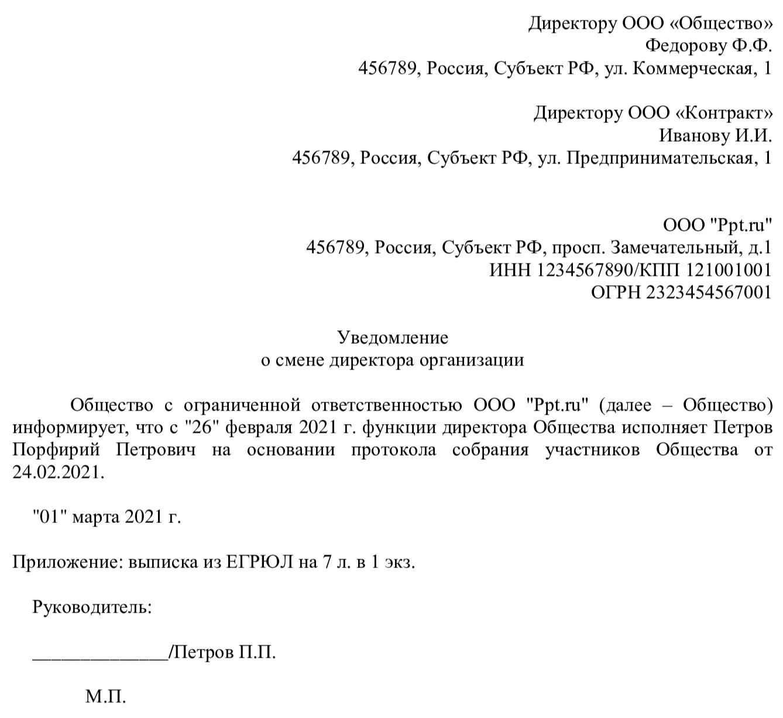 /fls/98450/obrazets-uvedomleniya-o-smene-direktora-dlya-kontragentov-neskolko-poluchateley-.png