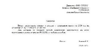 заявление на получение 2 НДФЛ