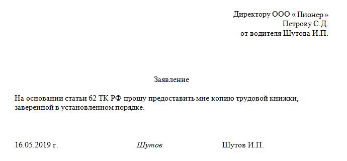 obrazec-zayavlenie-na-vydachu-kopii-trudovoj-knizhki-2019.png