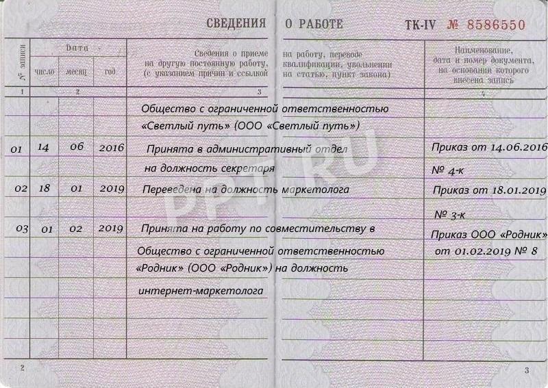 Ведение трудовых книжек правила заполнения