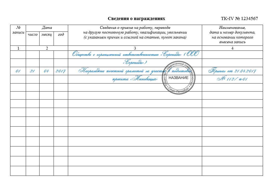 Инструкция о заполнении трудовых книжек