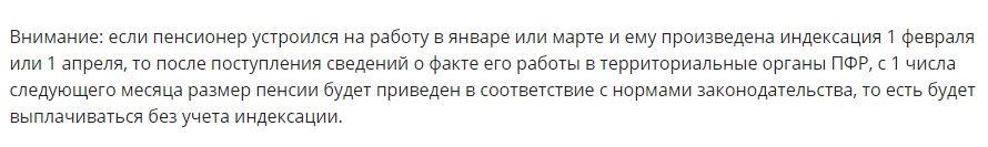 /fls/99378/rabotayushchiye-pensionery-pfr.jpg
