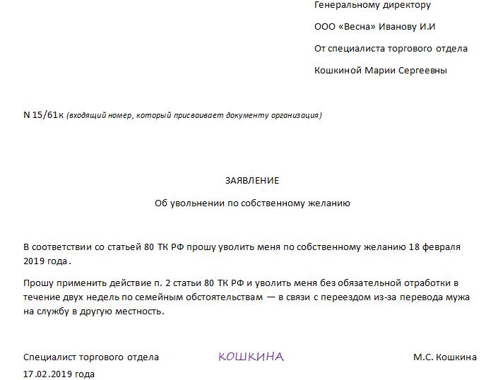 Образец заявления на увольнение переезд