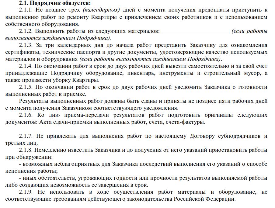/fls/99530/obyazannosti-podryadchika-kartinka11-1.png