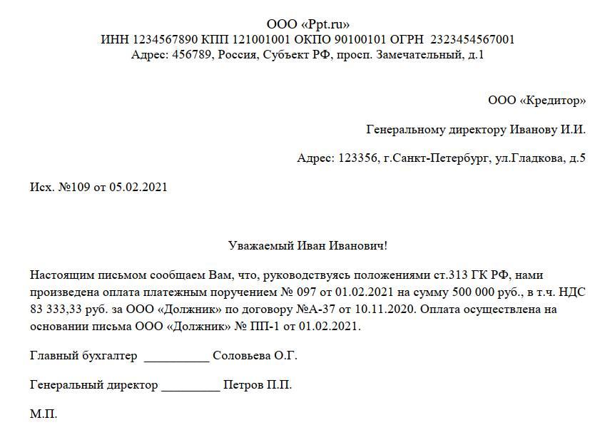 Образец письма о зачете уплаты за другую организацию