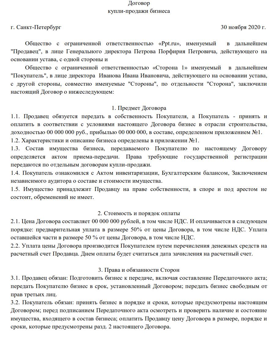 /fls/99936/dlya-kartinok-12-2-1.png