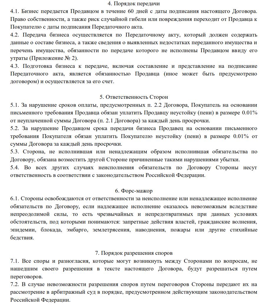 /fls/99936/dlya-kartinok-12-2-2.png