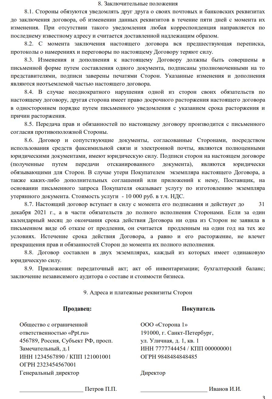 /fls/99936/dlya-kartinok-12-2-4.png