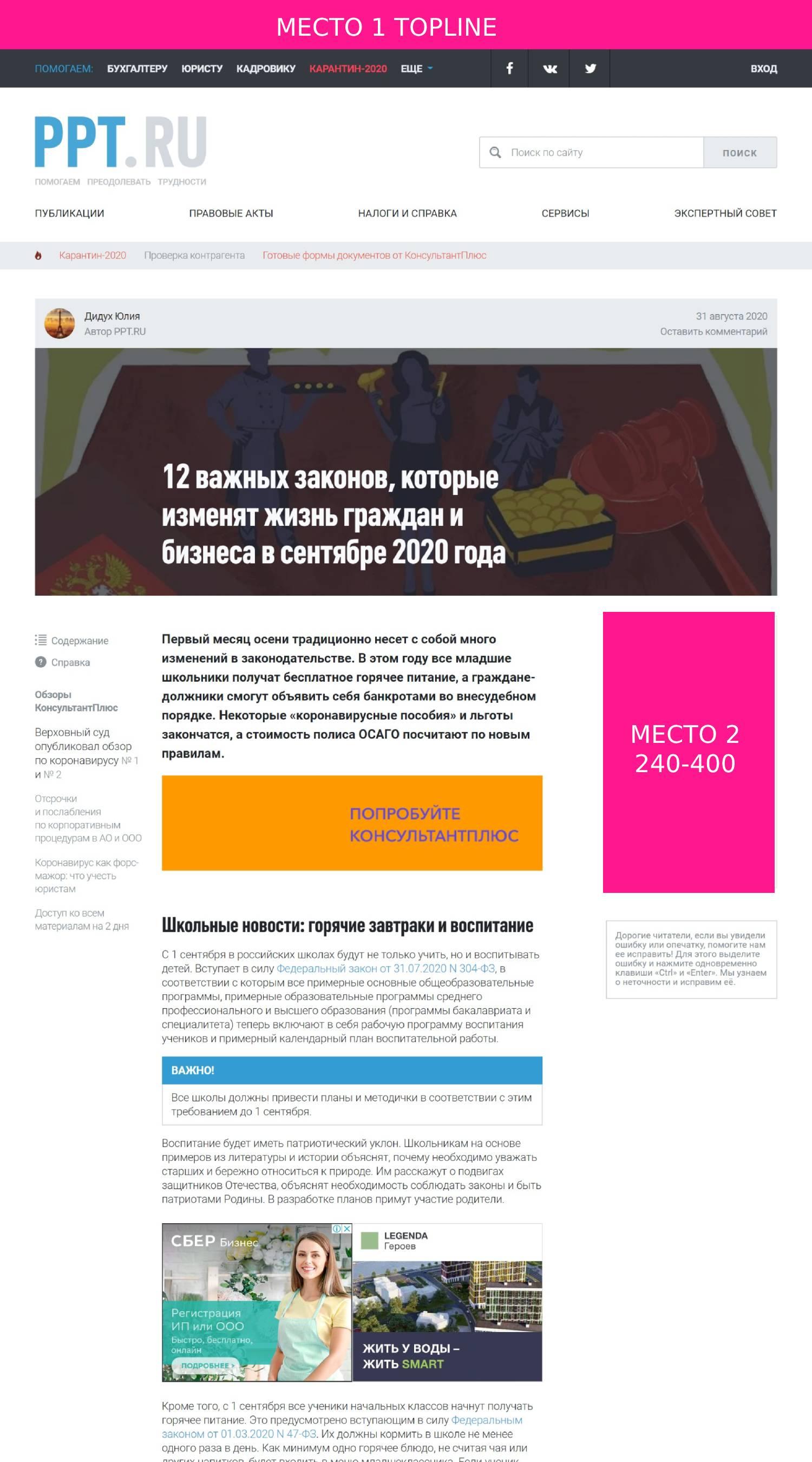Новости для бухгалтера, юриста, кадровика от Петербургского правового портала 73