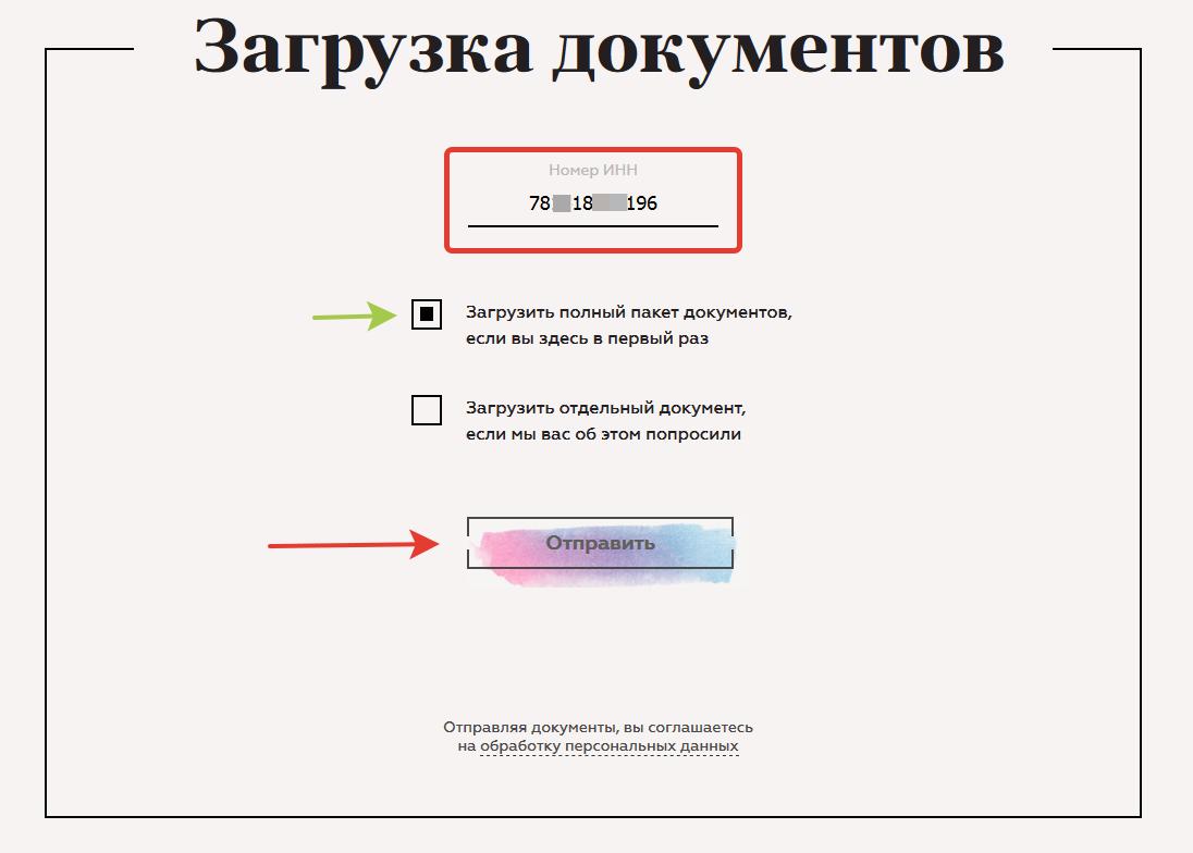 Для регистрации ип нужен расчетный счет документы для подачи 3 ндфл декларация