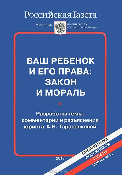 Охрана и защита семье в Российской Федерации