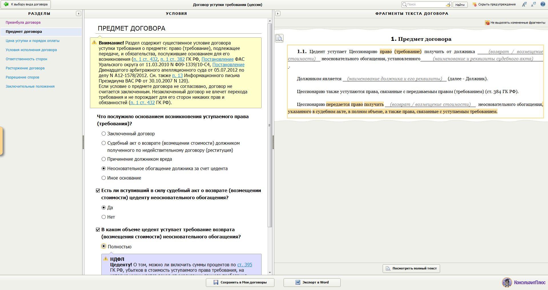 Права по договору уступки права требования