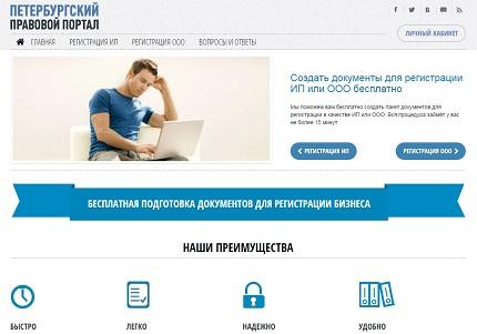 Регистрируй бизнес с помощью бесплатного сервиса от Петербургского правового портала
