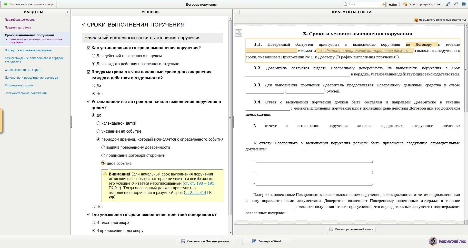 Договор поручения по регистрации ооо бланк на печать регистрации ип