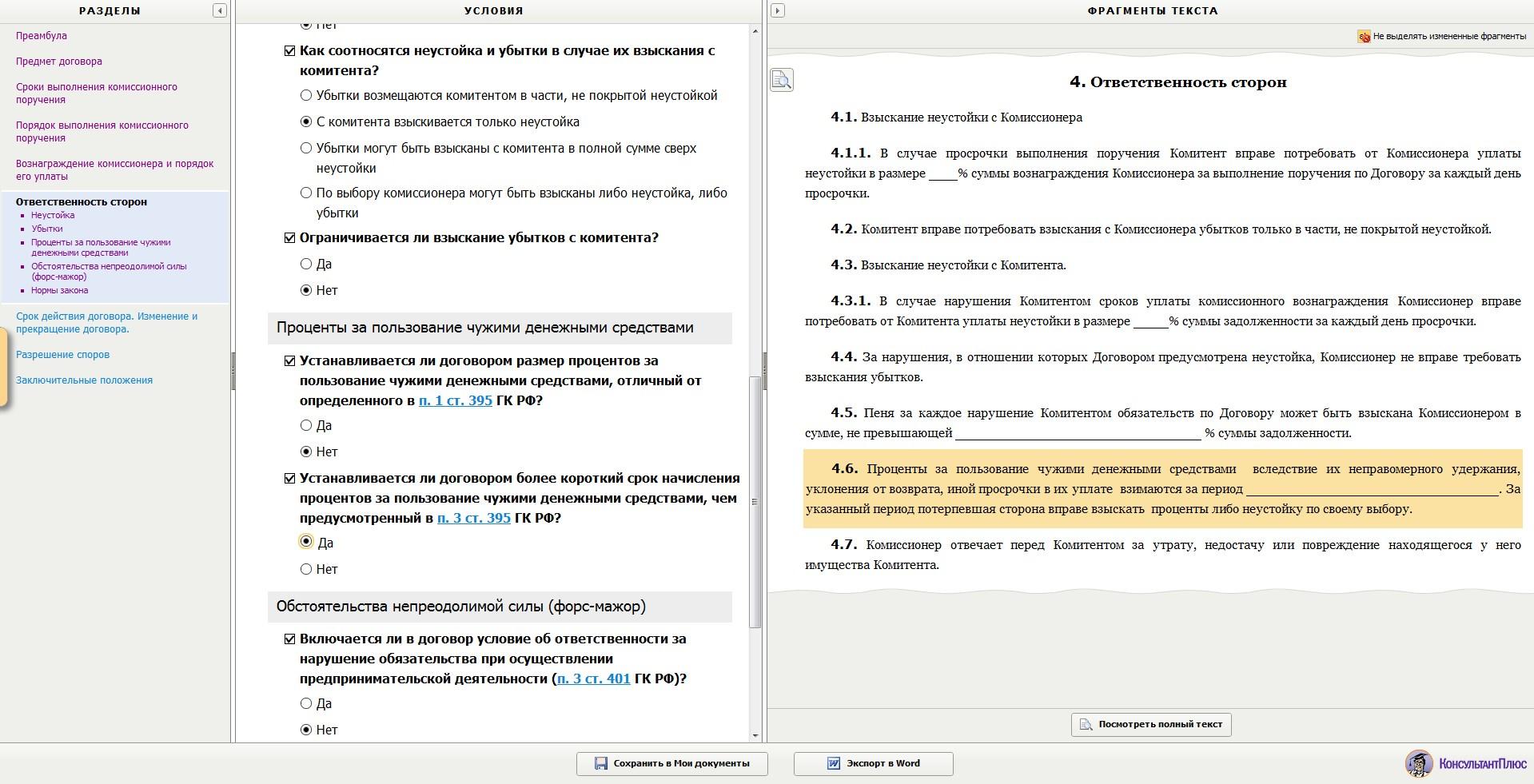 договор комиссии на покупку бланк в украине