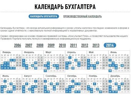 Календарь Бухгалтера Скачать - фото 5