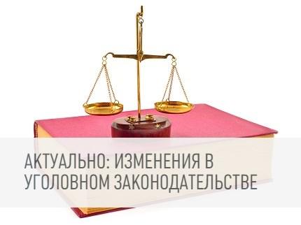 Земельное законодательство 2016