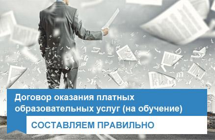 4 статьи 426 ГК РФ следует учитывать, что еще до принятия ГК Закон 2.3.