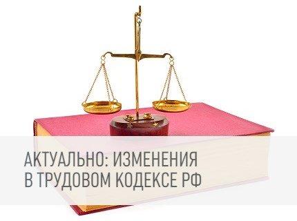 Актуально: изменения в Трудовом кодексе РФ