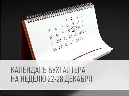 Календарь бухгалтера на неделю 22-28 декабря