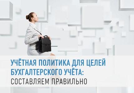 Учетная Политика Предприятия В Казахстане Образец