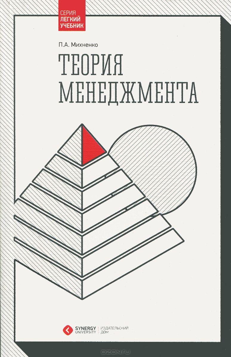 Учебник Крутик А. Б. Антикризисный Менеджмент