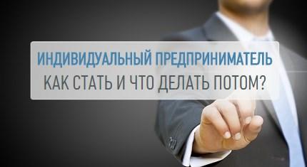 Индивидуальный предприниматель ~ Как стать и что делать потом?