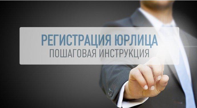 как открыть юридическое лицо пошаговая инструкция