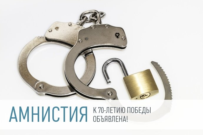 Госдума объявила амнистию к 70-летию Победы в ВОВ