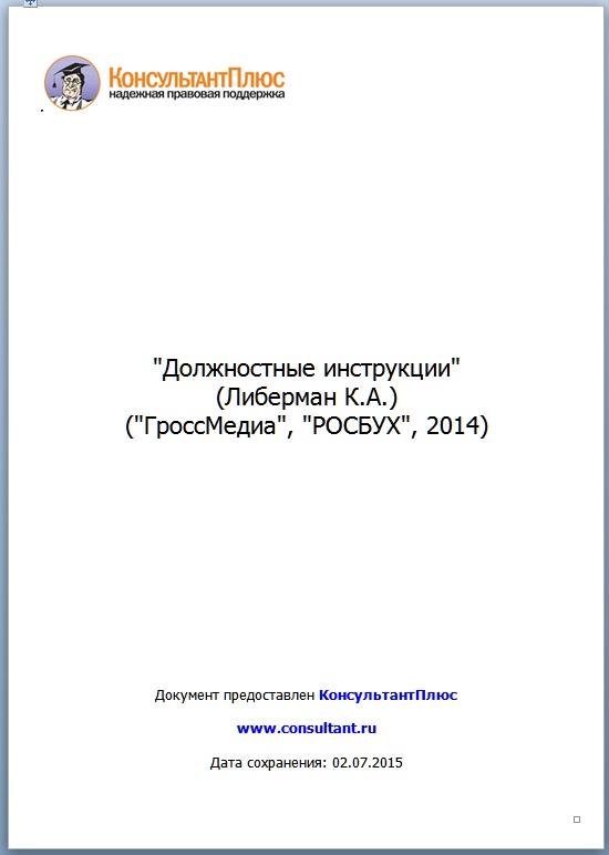 должностная инструкция медицинского представителя образец - фото 11