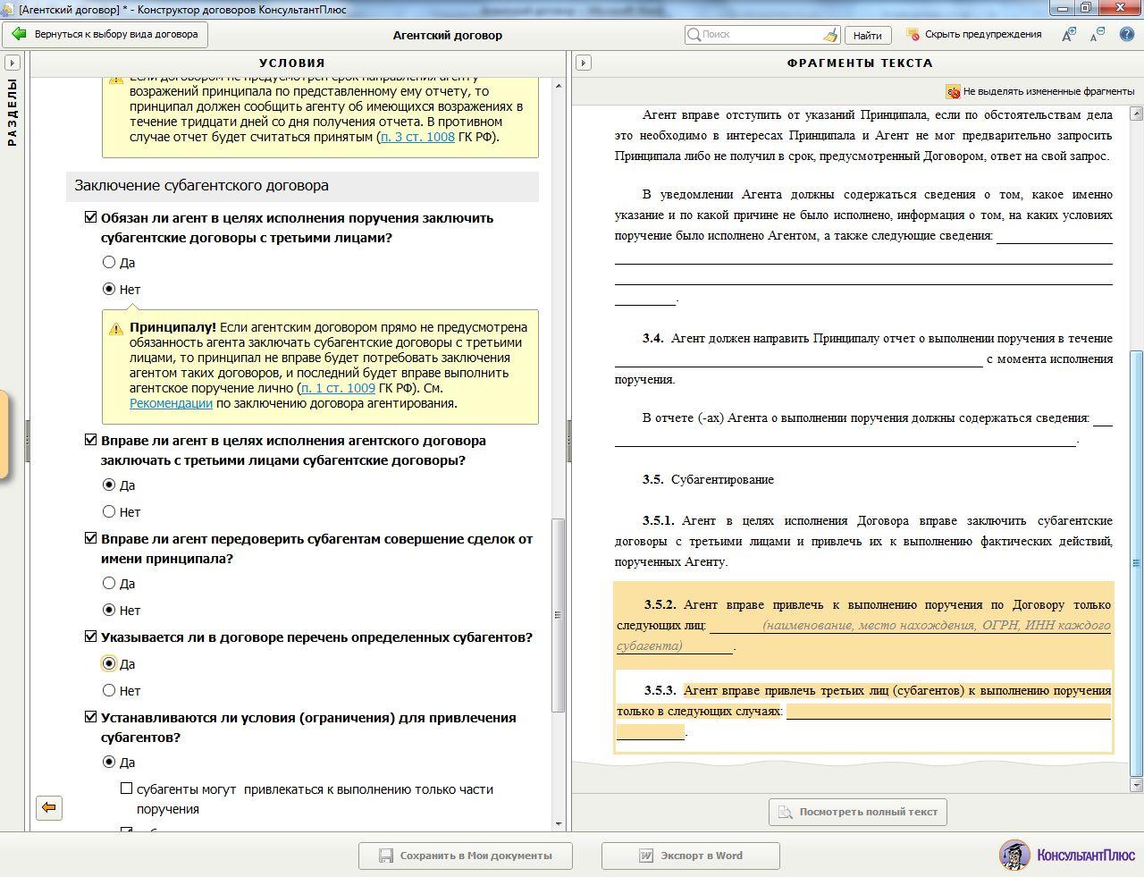 Соблюдения положений в агентском договоре
