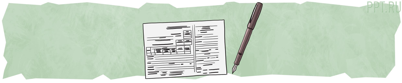 понятие бланк документа виды бланков и их назначение.