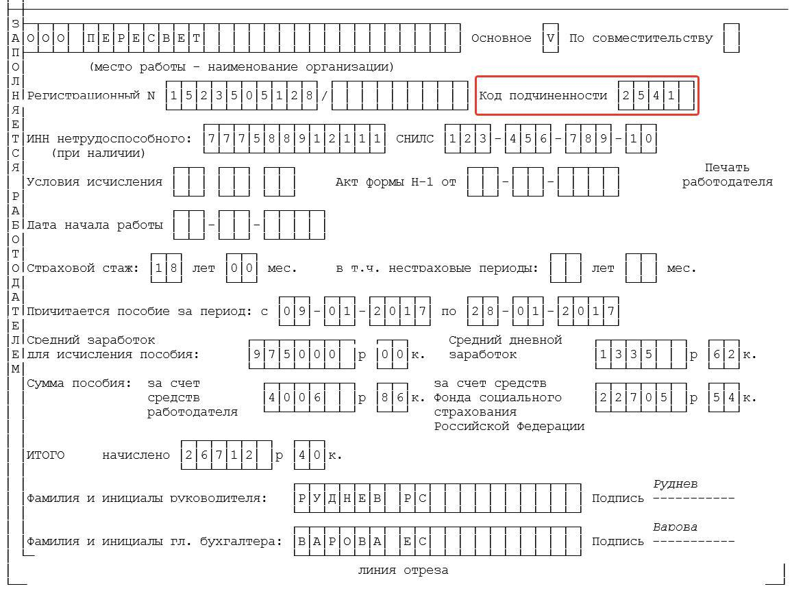 Оформить больничный лист в Черноголовке