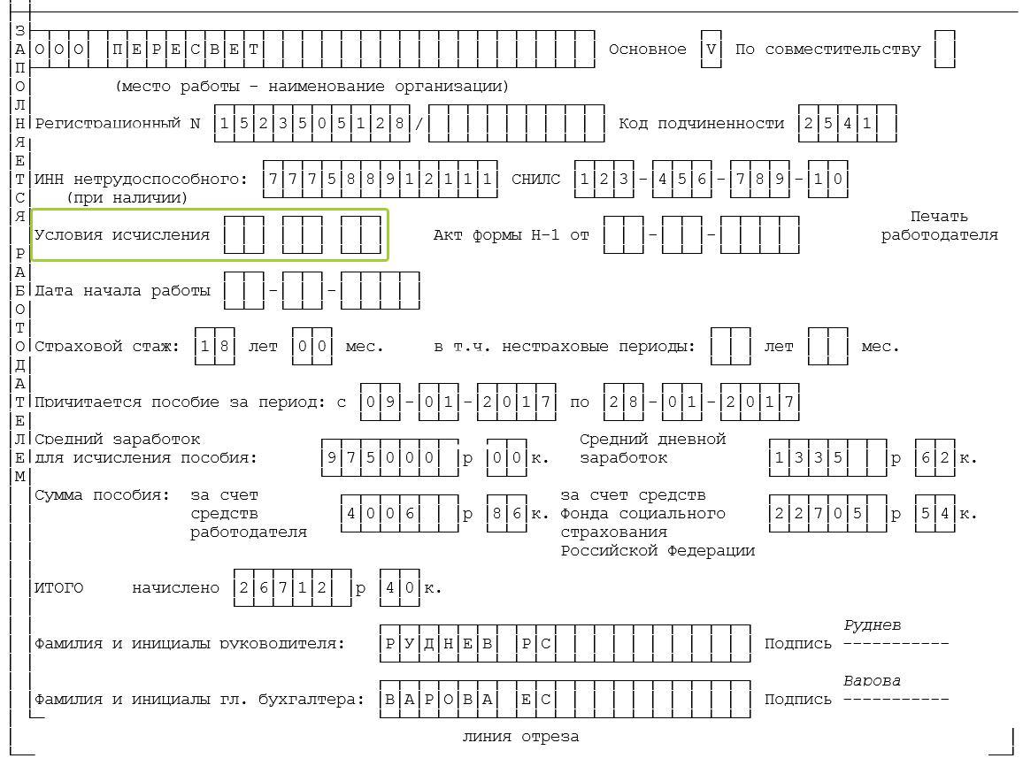 Как оформить больничный лист бухгалтеру
