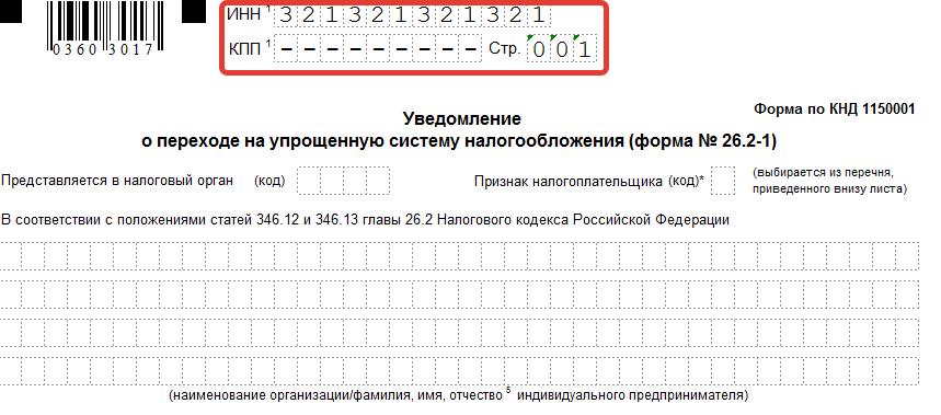 Изображение - Заявление о переходе на усн (форма 26.2-1) в 2019 году 136325-2