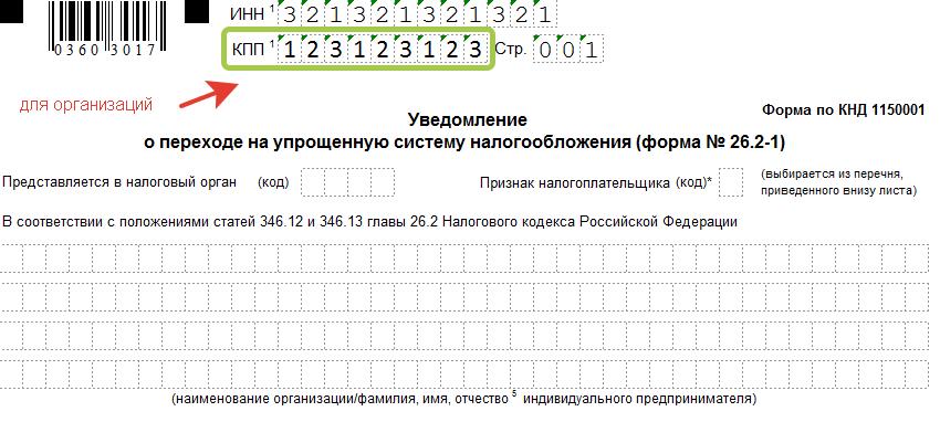 Изображение - Заявление о переходе на усн (форма 26.2-1) в 2019 году 136325-3