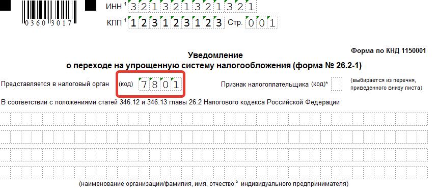 Изображение - Заявление о переходе на усн (форма 26.2-1) в 2019 году 136325-4