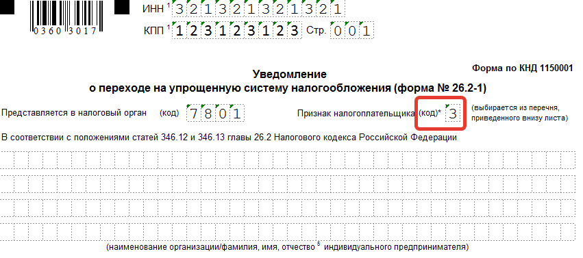 Изображение - Заявление о переходе на усн (форма 26.2-1) в 2019 году 136325-5