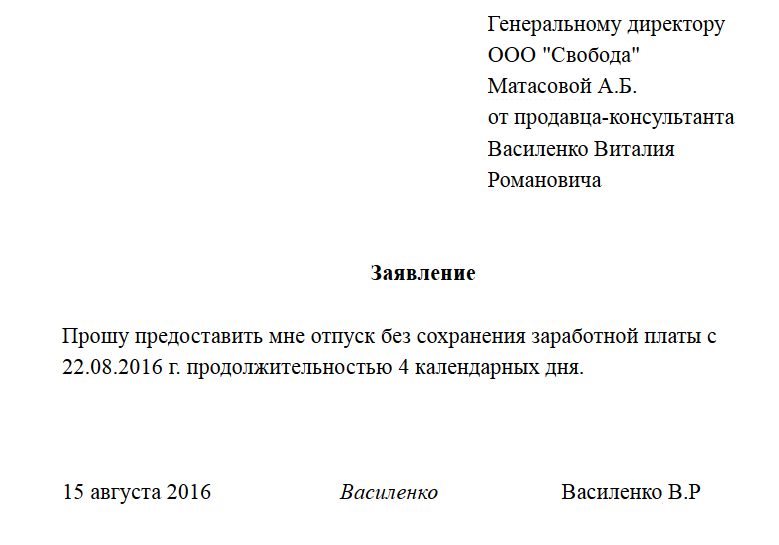 Форма Заявления на Компенсацию