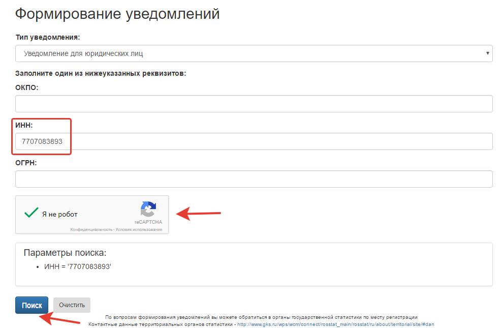 самарастат официальный сайт какие отчеты сдавать в 2020 году по инн займ с плохой ки vsemikrozaymy.ru