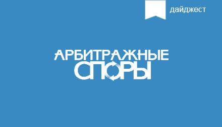 Практика рассмотрения споров о возмещении из средств фонда социального страхования Российской Федерации расходов страхователей, связанных с выплатой работникам страхового обеспечения в связи с материнством